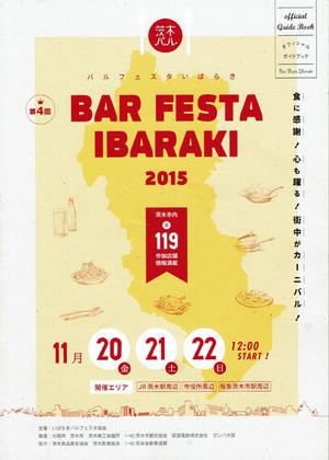 Bar_festa_ibaraki_2015